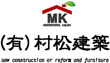 富士市でもっといい家になる、リフォーム・注文住宅の工務店 有限会社 村松建築