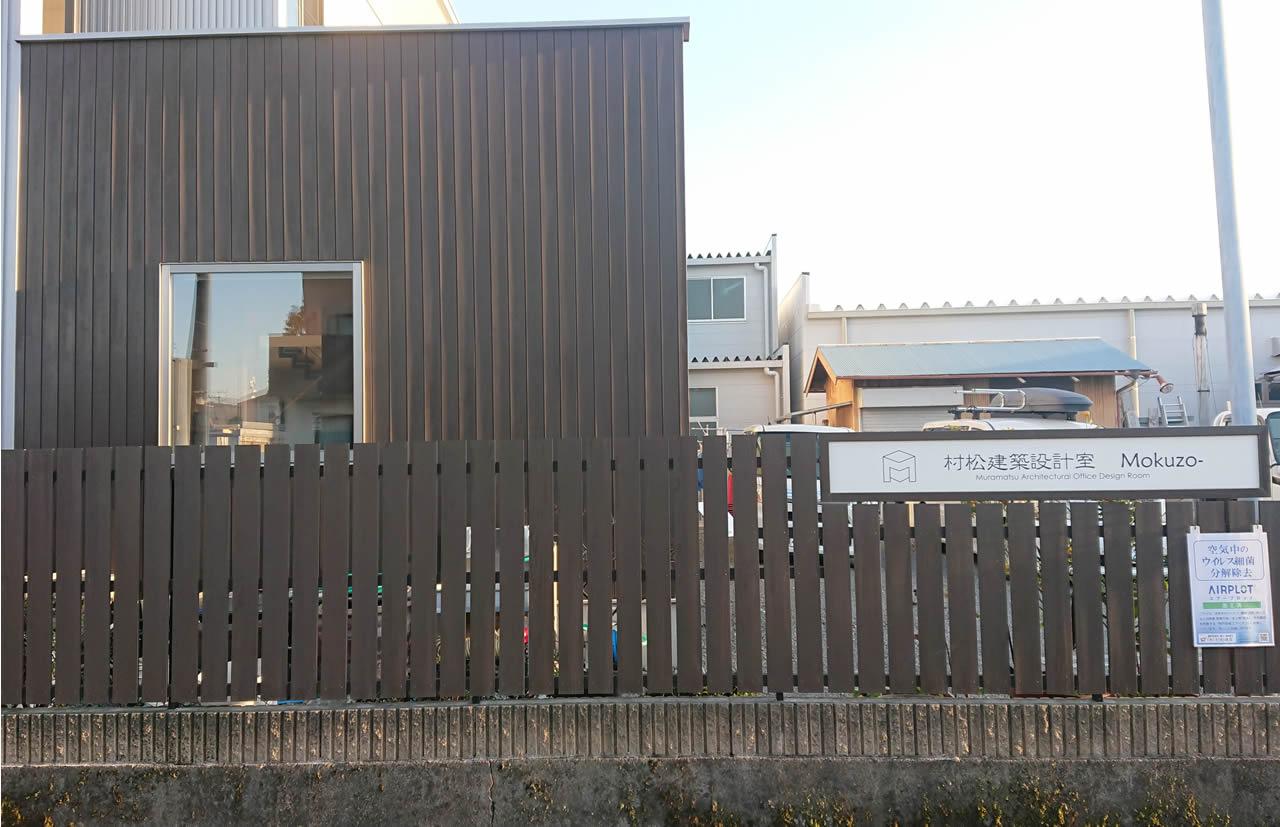 村松建築設計室Mokuzo-