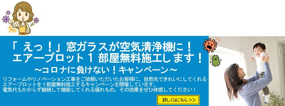 コロナ 富士市 ウイルス アレルギー 感染防止対策 リフォーム キャンペーン
